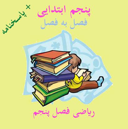 Picture of ریاضی پنجم ابتدایی - فصل به فصل - فصل پنجم - همراه پاسخنامه