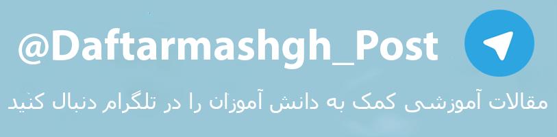 تلگرام دفتر مشق @Daftarmashgh_Post