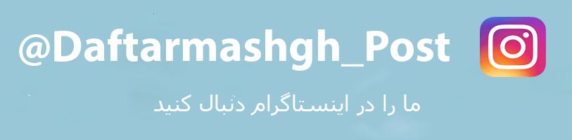 اینستاگرام دفتر مشق @Daftarmashgh_Post