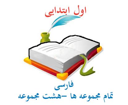 فارسی اول دبستان تمام مجموعه ها هشت مجموعه