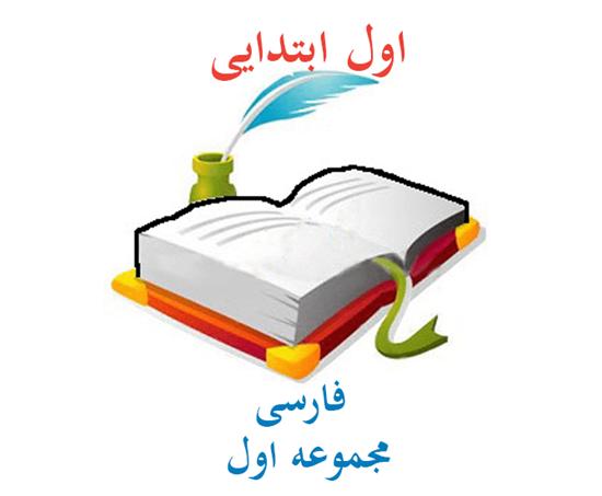 فارسی اول دبستان مجموعه اول