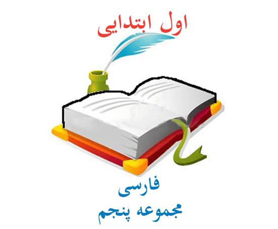 فارسی اول دبستان مجموعه پنجم