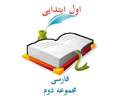 فارسی اول دبستان مجموعه دوم