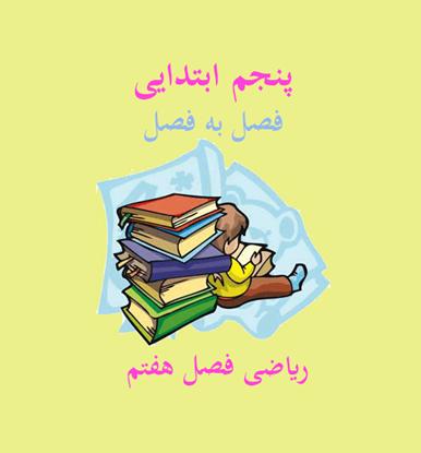 ریاضی پنجم دبستان فصل به فصل فصل هفتم