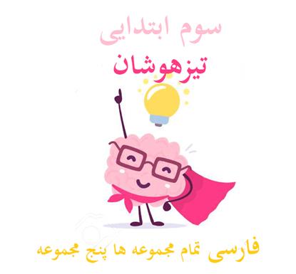 سوم دبستان تیزهوشان فارسی تمام مجموعه ها پنج مجموعه به همراه پاسخنامه