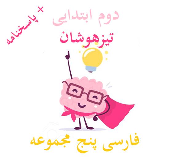 فارسی  دوم دبستان تیزهوشان پنج مجموعه به همراه پاسخنامه