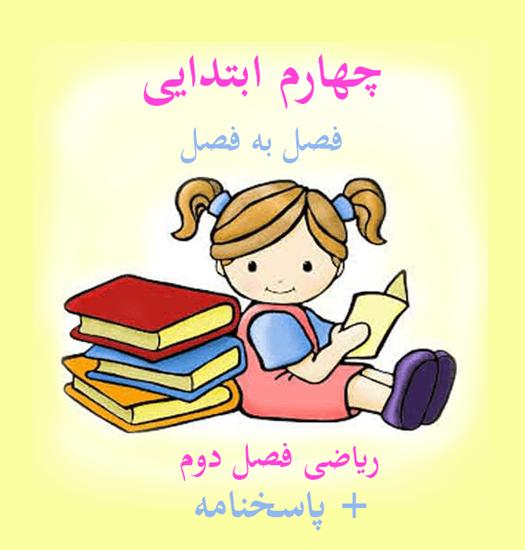 ریاضی چهارم دبستان فصل به فصل فصل دوم به همراه پاسخنامه