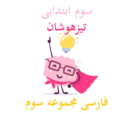 سوم دبستان تیزهوشان فارسی مجموعه سوم