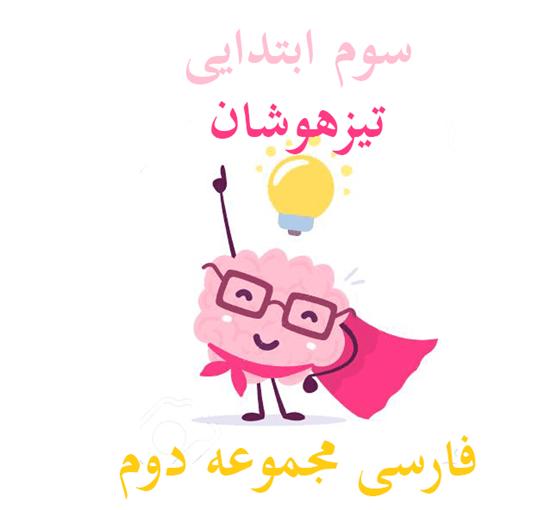 سوم دبستان تیزهوشان فارسی مجموعه دوم