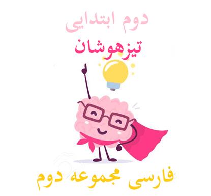فارسی دوم دبستان تیزهوشان مجموعه دوم