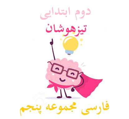 فارسی دوم دبستان تیزهوشان مجموعه پنجم