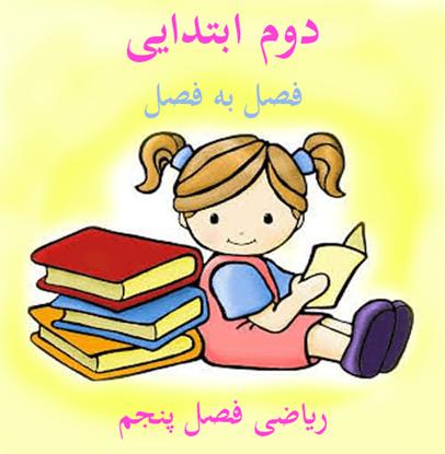 ریاضی دوم دبستان فصل به فصل فصل پنجم