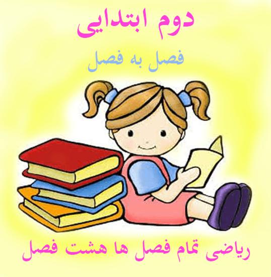 ریاضی دوم دبستان فصل به فصل تمام فصل ها هشت فصل