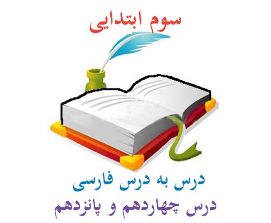 فارسی سوم دبستان درس به درس درس چهاردهم و پانزدهم