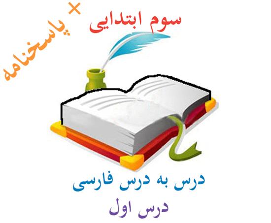 فارسی سوم دبستان درس به درس درس اول به همراه پاسخنامه