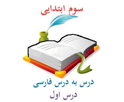 فارسی سوم دبستان درس به درس درس اول
