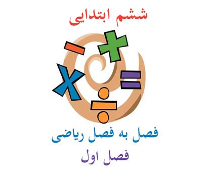 ریاضی  ششم دبستان فصل به فصل فصل اول