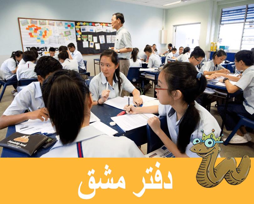 12 عامل موفقیت دانش آموزان مدارس ژاپن 1397