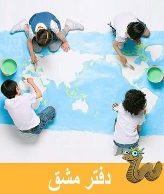 ایده های آموزشی مدرسه از سراسر جهان