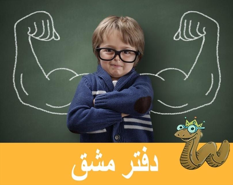 4 راه عملی برای افزایش اعتماد به نفس فرزندتان