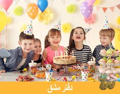 17  نکته اقصادی برای برگزاری جشن تولد کودکتان