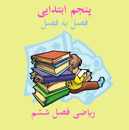 ریاضی پنجم دبستان فصل به فصل فصل ششم