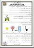 سوم دبستان پیک تابستانه تمامی هفته ها 9هفته صفحه دوم پاسخنامه